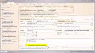 1С Бухгалтерия учет банковские операции