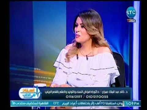 برنامج استاذ في الطب | مع غادة حشمت ود.خالد عبد الملك حول ربط عنق الرحم-10-4-2018