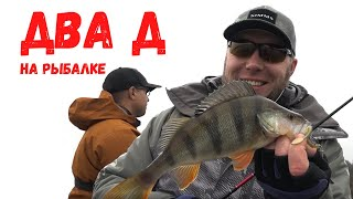 Два Д на рыбалке. Приколы на рыбалке. Рыбацкие байки и многое другое.  Часть 1