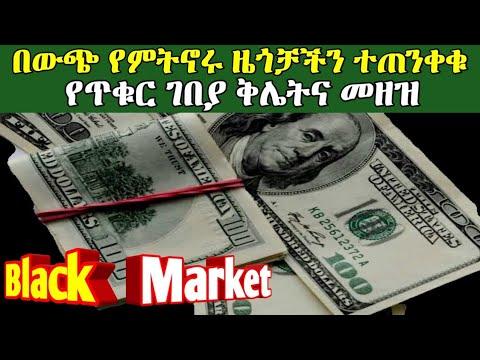 GEBEYA: መታየት ያለበት አስቾካይ መረጃ 👉በጥቁር ገበያ|Black Market|ገንዘብ የምትልኩ ዜጎቻችን እባካችሁን ተጠንቀቁ |የምንዛሬ ዋጋ