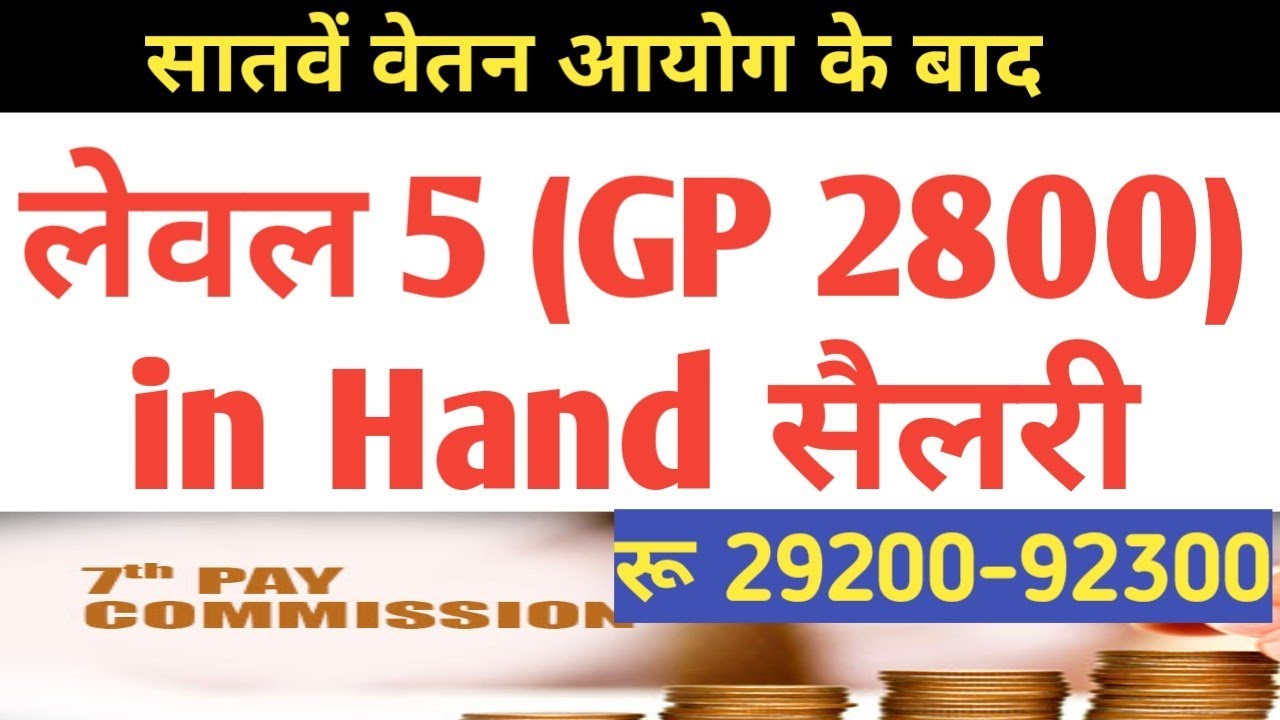 Level 5 (2800 Grade Pay) Salary 7th pay commission के अनुसार #Grade Pay  2800 New Salary 7thcpc