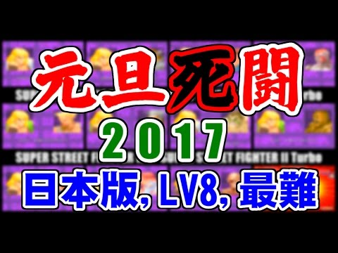 [1/5] 元旦死闘 - SUPER STREET FIGHTER II X(Arcade,JP,LV8,HARDEST)
