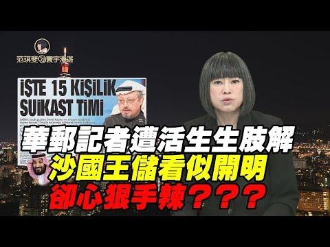 琪斐大放送 1018 EP6|華郵記者遭活生生肢解沙國王儲看似開明確心狠手辣