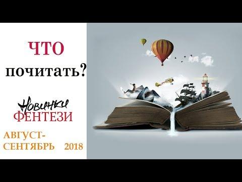 ЧТО ПОЧИТАТЬ? новинки книг фентези за  август-сентябрь 2018г.