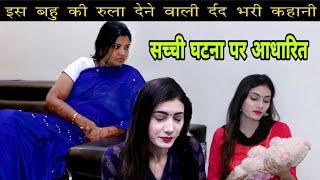 बहु का दर्द    Aulaad   Heart Touching Video   Emotional Story   Waqt Badalta Hai   Tushar Sonvane