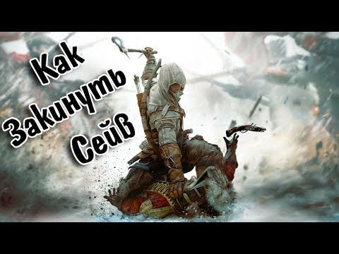 Как закинуть сейв?#1 - Assassins Creed III