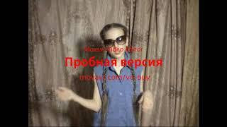 Клип-пародия на песню Кати Волковой-Выходной.