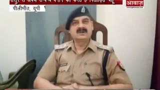 बहू ने लगाया सास और ससुर पर जबरन अवैध सम्बन्ध बनाने का आरोप पीलीभीत से जितेन्द्र गंगवार की रिपोर्ट
