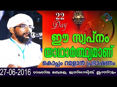 Usthad Swalahudheen Faisy Vallapuzha Koppam Speech   ഈ സ്വപ്നം   യാതാര്ത്ഥ്യം Day 22 27-06-2016