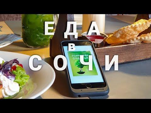 Где вкусно поесть в Сочи/ Вегетарианская еда/Сочи 2019