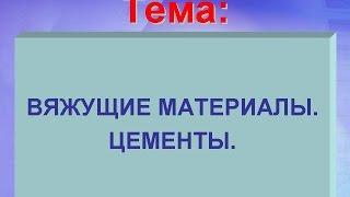 видео Классификация строительных материалов