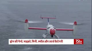 Key features of India's new drone policy