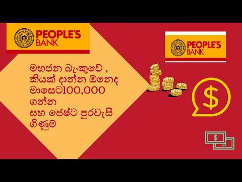 peoples-bank-fixed-deposit-rates--fixed-deposits-questions-&-answers--part-6