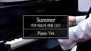 [도약닷컴] Summer - 히사이시 조 피아노 배우기