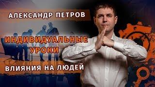 Александр Петров.  Индивидуальные уроки