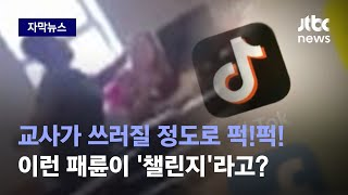"""[자막뉴스] 선생님 사정없이 때리는데 """"얼른 해, 얼른 해!""""…기막힌 틱톡 챌린지 / JT…"""