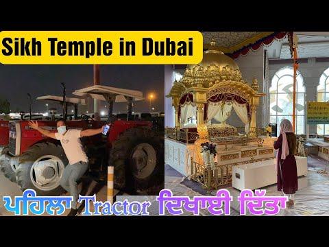 Massey Ferguson 345 Tractor in Dubai | Guru Nanak Darbar Gurudwara Sahib Dubai | 2nd Hand Car market
