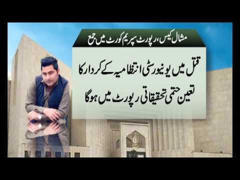 Mishal Khan Case New Video Leaked - Mardan University [World News channel] 2017