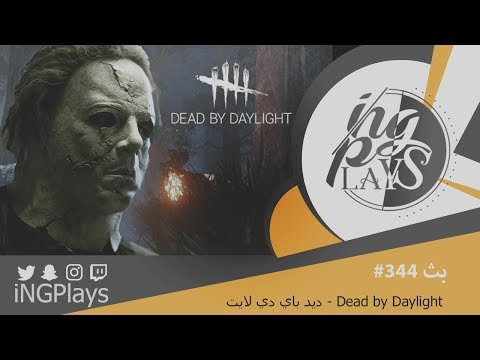 بث مباشر رقم (343) بلعب اليوم الين ما ... ( يقما ) عليكم  - ديد باي دي لايت - Dead By Daylight