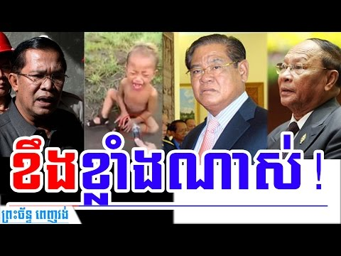 Khmer News Today | She Angrily Reacts to Samdech and CPP Officials | Cambodia News Today |Khmer News