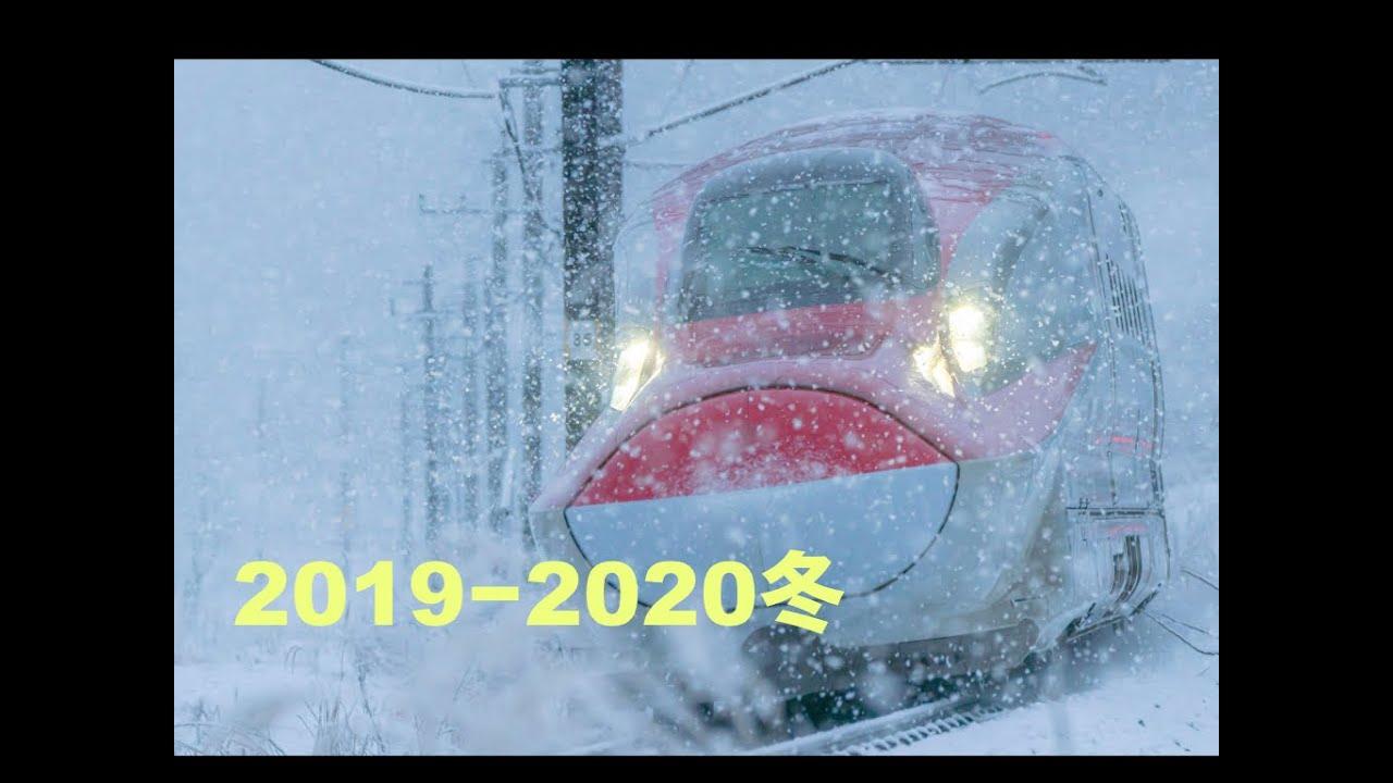 【新幹線PV 2019-2020 冬 w/hinemoshi remix】秋田・山形新幹線、ドクターイエロー他