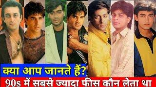 90s Superstar Fees | Ajay Devgn,Akshay,Sunil,Salman,Shahrukh,sunny deol,Sanjay dutt,Govinda,Aamir