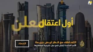 الأمم المتحدة: التعاطف مع قطر ليس جريمة