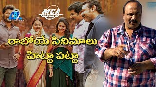 MCA Telugu Movie || Middle Class Abbayi Telugu Movie || Pre Realease Review || Cbc9 Filmnews