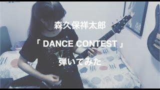 森久保祥太郎 - DANCE CONTEST (guitar cover)
