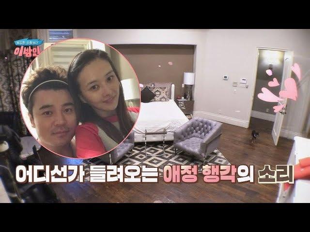 추신수 부부의 시도 때도 없는 애정 행각♥ (ft.깨 볶는 소리)  이방인 4회
