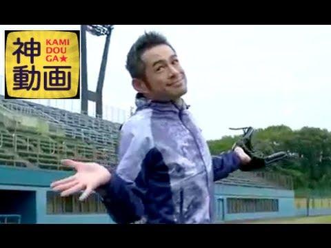 [神業]イチローのコントロールの良さに脱帽!CMにも使用される完璧な神動画!