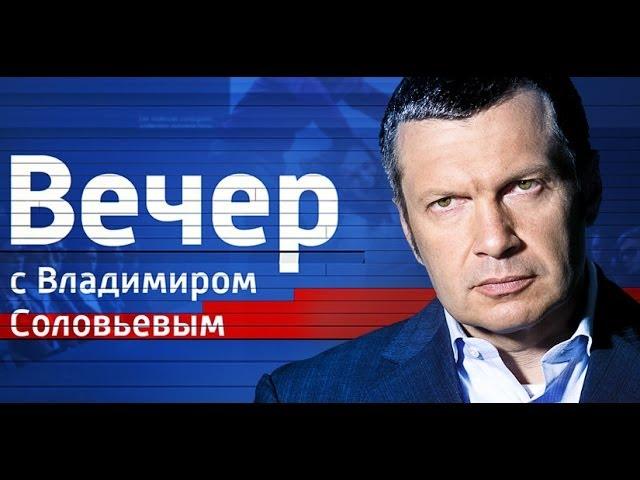 Воскресный вечер с Владимиром Соловьевым. США-Евросоюз: Букет разногласий от 28.05.17