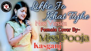 Likhe Jo khat tujhe female version |  likhe Jo khat tujhe new version female | Likhe Jo khat tujhe