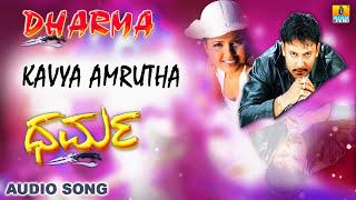 Dharma I Kannada Film Audio Jukebox I Darshan