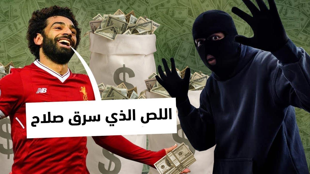 حاول سرقة منزل محمد صلاح فماذا فعل معه  اللاعب الخلوق !!