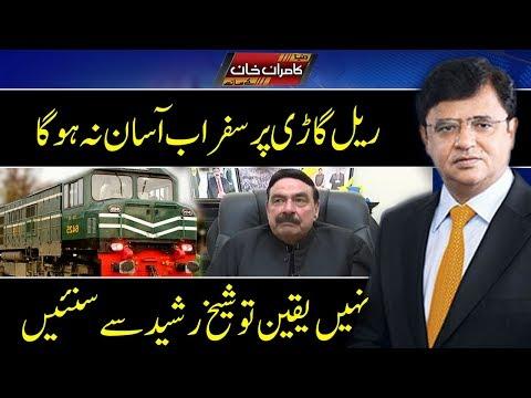 Rail Gari Per Safar Ab Kesa Ho Ga - Sheikh Rashid Special - Dunya Kamran Khan Ke Sath