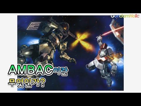 [건담 용어] AMBAC(암박)이란 무엇인가? / What is AMBAC?