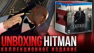 Распаковка: Hitman - Коллекционное издание