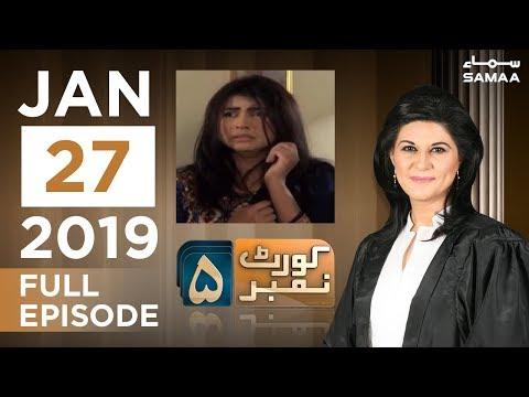 Buddhe se shadi Aur khatarnaak Mansooba | Court Number 5 | SAMAA TV | January 27, 2019