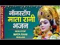 चैत्र नवरात्रि 2020 - नॉनस्टॉप माता के भजन | Superhit माता की भेंटें | Navratri Songs | Devi Bhajans