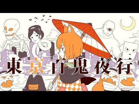 【初音ミク】 東京百鬼夜行 【オリジナル】 - YouTube