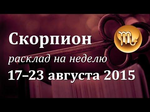 Скорпион, гороскоп Таро на неделю c 17 по 23 августа 2015