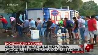 Εικόνες σοκ με μετανάστες στη Μυτιλήνη - MEGA ΓΕΓΟΝΟΤΑ