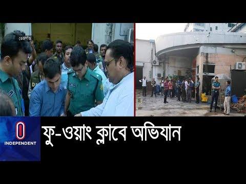 (LIVE) তেজগাঁয়ে ফু-ওয়াং ক্লাবে অভিযান    Fuwang Club Raid