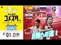開催国vs無敵艦隊!ロシアW杯Day17 2試合を展望&振り返り 視聴者と盛り上がるLIVE番組|#みんなのコメスタ 2018.06.30