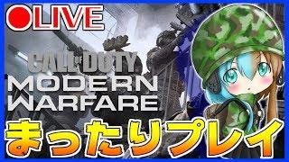 【COD:MW】まったりプレイしていく!!【生放送】【コメント読み上げ】※初見さん大歓迎