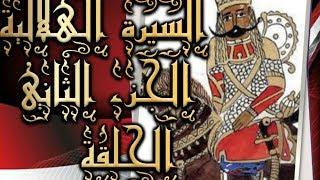 سيرة بني هلال الجزء الثاني الحلقة 17 قصة زيدان والغزاله ( 1 )