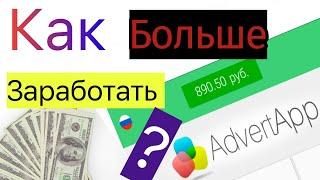 Как зарабатывать больше в приложении AdvertApp!! (2018)