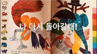 [한글쌤의 동화책읽어주기]창작동화-뒤죽박죽 카멜레온 |…