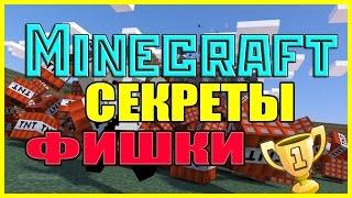 ТОП СЕКРЕТОВ В МАЙНКРАФТ - СМЕРТЕЛЬНЫЕ СЕКРЕТЫ MINECRAFT